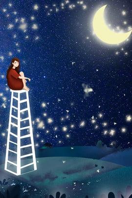 blue midsummer night dream summer night summer , Business Poster, Night's, Starry Фоновый рисунок