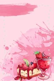 草莓旋風 草莓 可愛 甜品店 , 甜品, 甜筒, 飲料 背景圖片