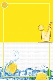 夏日 冷飲促銷 買一送一 店長推薦 , 檸檬, 夏日冷飲檸檬水海報背景, 冰 背景圖片