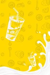summer cold drink poster تنزيل الصورة ملصق الصيف حليب الشاي خلفية باردة , ملصق أزياء مشروب, شاي, Summer Cold Drink Poster تنزيل الصورة صور الخلفية