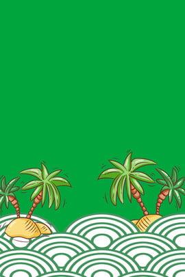 夏天棕櫚h5背景 海 海灘 太陽 , 五顏六色, 顏色, 棕櫚樹 背景圖片