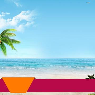 簡約 小清新 summer 夏季促銷 , 大海, 夏季促銷, 沙灘背景 背景圖片