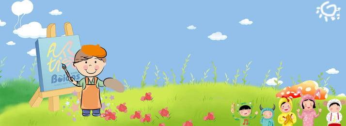 夏 トレーニング アートトレーニングクラス 絵画クラス , アートトレーニングクラス, 歌うポスター, 青の新鮮な夏 背景画像