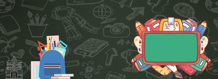 ग्रीष्मकालीन शिक्षण शिक्षण अनियमित, पृष्ठभूमि, कार्टून, विज्ञापन पृष्ठभूमि छवि