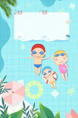 swimming swimming pool baby swimming pool training , Water Park, Commercial H5 Background Material, H5 Imagem de fundo