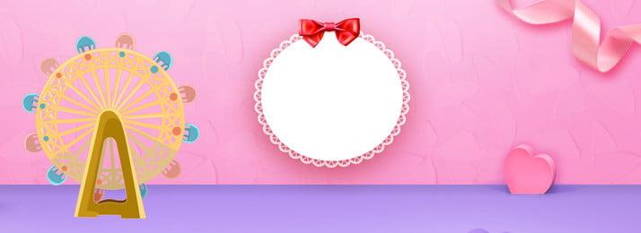 七夕 浪漫 摩天輪 粉色背景, 水彩, 大氣, 文藝 背景圖片