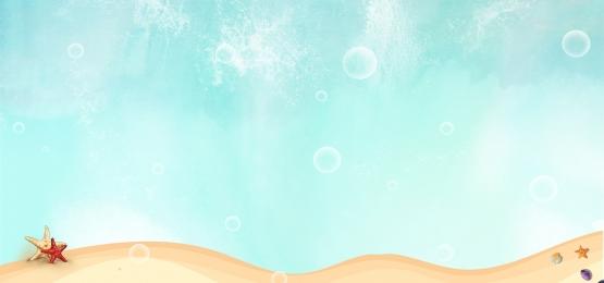 夏天 夏日 清爽一夏 summer, 泡泡, 淘寶鞋業夏季海報背景, 海底世界 背景圖片