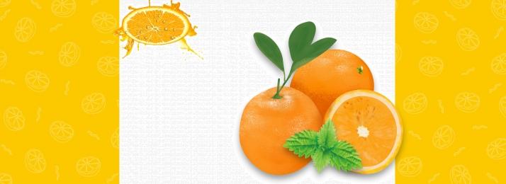 Taobao Tmall Jingdong Fruit Fruit Cam Orange Toàn Hình Nền