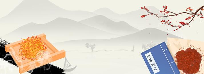 藏紅花 中藥 中藥黃芪 黃芪, 中藥黃芪, Psd源文件, 平面設計 背景圖片