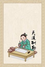 전통 문화 패널 다운로드 전통 문화 패널 중국 문화 네 가지 국가의 정수 , 전통, 자료, 네 가지 국가의 정수 배경 이미지