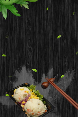 चावल का कटोरा चावल का कटोरा भोजन भोजन , चावल, स्वादिष्ट, ग्राफिक डिजाइन पृष्ठभूमि छवि