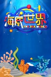 underwater world aquarium poster background material , Undersea, Ocean, Aquarium Background image