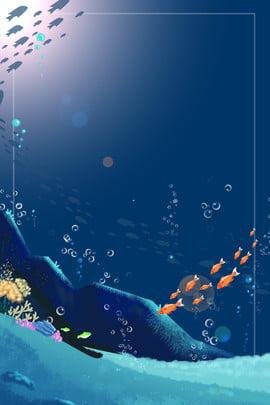海底 世界 海鮮 螃蟹 , 海底, 海報, 宣傳 背景圖片
