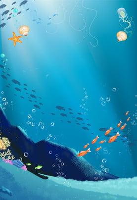海底 世界 宣傳 海報 , 背景, 海底世界海報背景, 世界 背景圖片