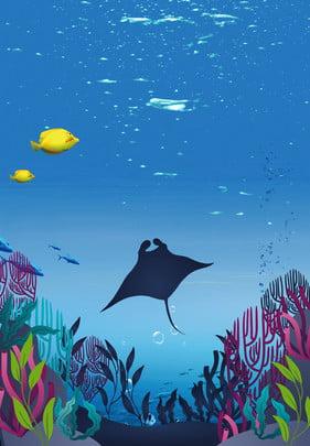 海底 世界 海洋 生物 , 海底世界海報背景, 卡通, 海底 背景圖片