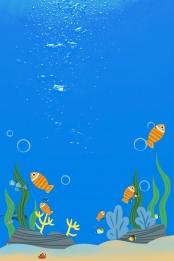 海底世界 海洋生物 休閒娛樂 娛樂海報 , 海底世界, 休閒娛樂, 手繪海報 背景圖片