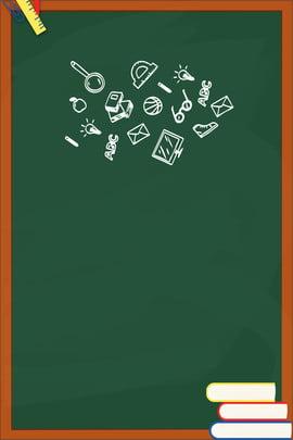 blackboard creative stationery pencil drawing , Education, Early Education, Child Education Imagem de fundo