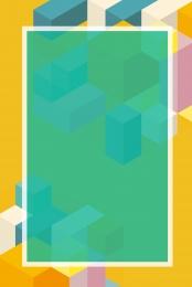 color flattening geometry squares , Geometry, Geometric Stitching, Cubes Hintergrundbild