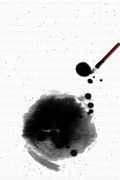 स्याही काले और सफेद शास्त्रीय शैली चीनी शैली , ब्रश लेखन, लेखन, पृष्ठभूमि पृष्ठभूमि छवि