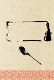 स्याही काले और सफेद शास्त्रीय प्राचीन , पृष्ठभूमि, प्रचार, पृष्ठभूमि पृष्ठभूमि छवि