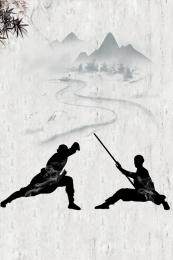 vẽ tay phong cách trung quốc retro mực , Kungfu Trung Quốc, Quốc, Mực Ảnh nền