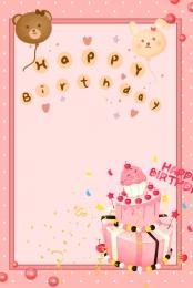 漫画 手描き 誕生日 誕生日パーティー 平らにしました。 ピンクの漫画漫画誕生日のお祝いポスターの背景 誕生日のお祝い 背景画像