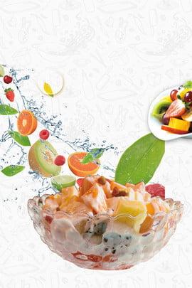 蔬菜沙拉 水果沙拉 美食小吃 美食促銷 , 廣告設計, 飲食健康, 美食小吃 背景圖片