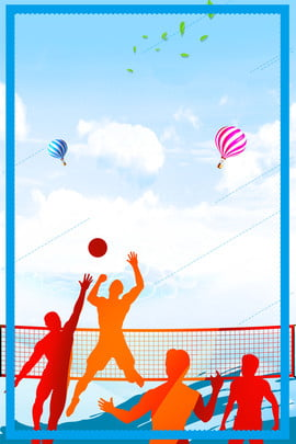volleyball volleyball pizza sports competition competition promotion , Competition Promotion, Poster Background, Sports Competition Фоновый рисунок
