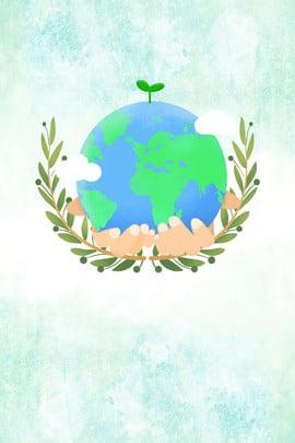 Màu nước áp phích trẻ em trái đất nền đất Trẻ Poster Màu Hình Nền