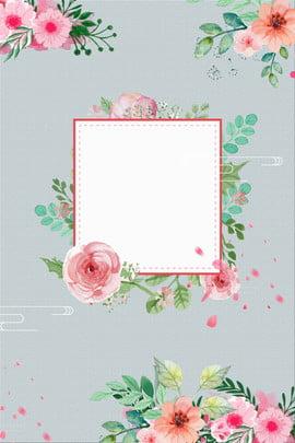 水彩 花卉 花卉背景 植物花卉 水彩花卉婚禮邀請函海報背景模板 花卉背景 海報背景背景圖庫