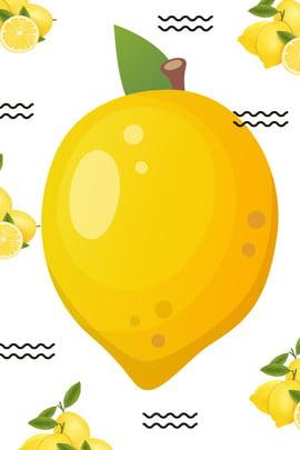 簡約 創意 手繪 檸檬水 , 冷飲果汁, 繽紛果味, 果汁促銷 背景圖片
