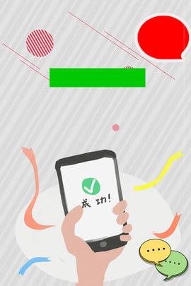 wechat wei व्यापार व्यवसाय सूचना , फ्लैट, काम पर रखने, वी पृष्ठभूमि छवि
