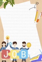 tuyển dụng tại trường white flat tuyển dụng tại trường công ty doanh nghiệp , Tươi, Trắng, Viên Ảnh nền
