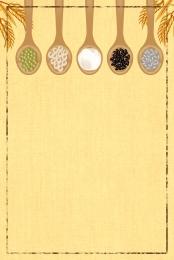 साबुत अनाज चावल चावल चावल , अनाज, जैविक अनाज, शर्बत पृष्ठभूमि छवि