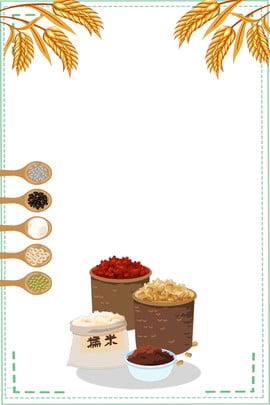 साबुत अनाज चावल चावल चावल , जैविक अनाज, शर्बत, सफेद आटा पृष्ठभूमि छवि