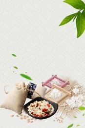 साबुत अनाज चावल चावल चावल , 150 पीपीआई, साबुत, Psd स्रोत फाइलें पृष्ठभूमि छवि