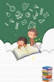 新学期での優勝 補習クラスのチラシ 教育チラシ 学校の始まり , 入学開始, ポスターデザイン, 新学期 背景画像