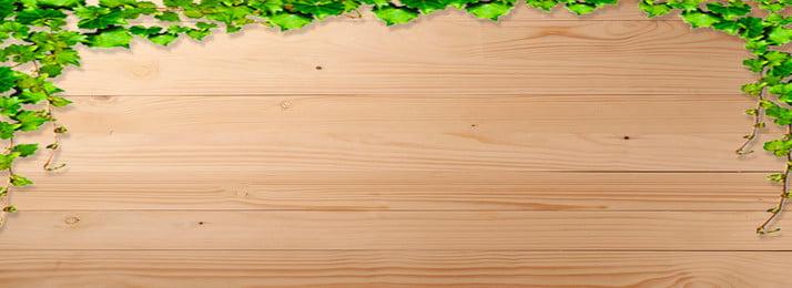 wooden board climbing wall fresh simple bannner, E-commerce, Wall, Climbing Wall Фоновый рисунок