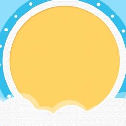 노란색 배경 평면 서클 배경 스킨 케어 프로모션 , 노란색 배경, 스킨 케어 프로모션, 이벤트 추진 배경 이미지