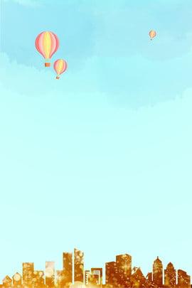 青春 青年 正青春 熱氣球 , 畢業旅行, 週末去哪兒, 正青春 背景圖片