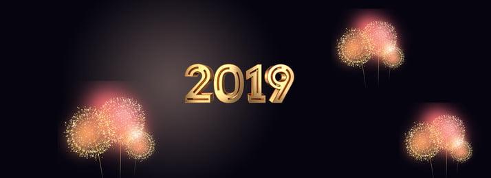 2018 黑底 金粉 金色, 浪漫, 黑底, 2018黑色簡約電商淘寶banner 背景圖片
