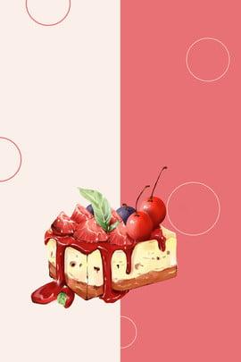 蛋糕店 私房美食 私房蛋糕 甜品海報 , 蛋糕店, 美味, 餐飲 背景圖片