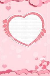 浪漫 情人節海報設計 love 情人節 , Love, 愛情, 真情告白 背景圖片