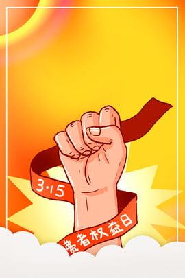 315 誠信315 誠信經營 消費者權益保護日 , 315, 背景海報, 背景模板 背景圖片