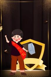 315 誠信315 誠信經營 消費者權益保護日 , 背景素材, 背景海報, 315消費者權益保護日背景模板 背景圖片