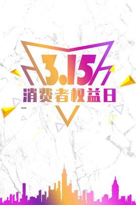 315 誠信315 誠信經營 消費者權益保護日 , 315打假, 背景海報, 315 背景圖片