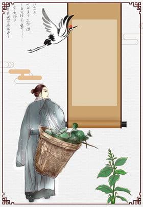 317 中国国立医学祭り 古代様式 シンプル , 中国国立医学祭り, 中華風, 雰囲気 背景画像