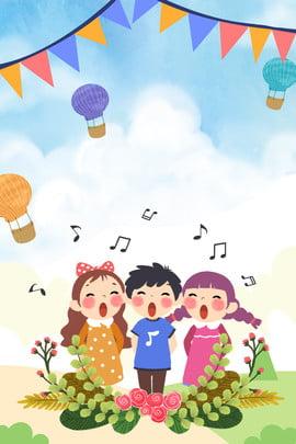 321 बच्चों का गीत दिवस विश्व बच्चों का गीत दिवस बच्चों का गीत दिवस कार्टून , बच्चों, हाथ से पेंट, कोरस पृष्ठभूमि छवि