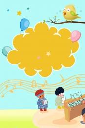 321兒歌日 世界兒歌日 兒歌日 卡通 , 卡通, 小鳥, 兒歌日 背景圖片