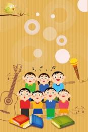 विश्व बाल गीत दिवस 321 बाल गीत दिवस गीत , बच्चों के कोरस, गीत, बाल गीत दिवस पृष्ठभूमि छवि
